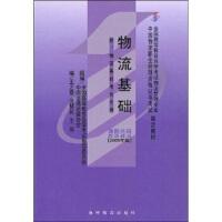 【正版二手书9成新左右】:物流基础( 王之泰 等 高等教育出版社