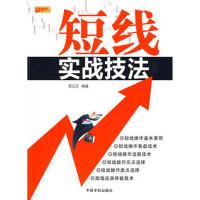 【二手书8成新】理财学院 短线实战技法 范江京著 中国宇航出版社