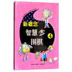 新概念智慧围棋 4 《新概念智慧围棋》丛书编委会 书海出版社