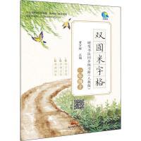 双圆米字格硬笔书法同步练习册 1年级上(人教版)