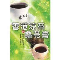 香港�霾枧c��苓膏(仅适用PC阅读)