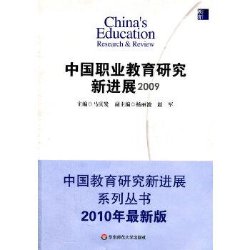 中国职业教育研究新进展 2009
