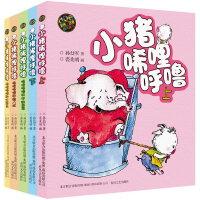 小猪唏哩呼噜(彩色注音版套装5册新版)
