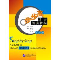 步步高―汉语阅读教程4