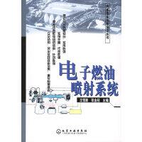 电子燃油喷射系统――汽车专业维修培训丛书