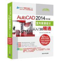 【正版二手书9成新左右】AutoCAD 2014中文版室内装潢设计从入门到精通(配(清华社视频大讲堂大系CA CAD/