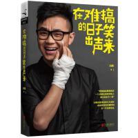 【正版二手书9成新左右】在难搞的日子笑出声来 大鹏 北京联合出版公司