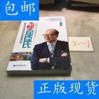[二手旧书9成新]解码屈臣氏:解密李嘉诚背后的零售帝国(第2版)