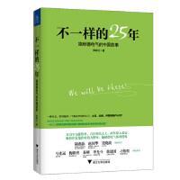 不一样的25年:施耐德电气的中国故事
