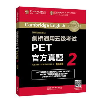 剑桥通用五级考试PET官方真题2 官方真题是考生必备的复习资料