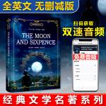 月亮与六便士 全英文版原版・听读版 毛姆著 经典世界名著英文小说