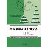 中等数学英语阅读文选