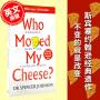 现货 谁动了我的奶酪 英文原版 斯宾塞约翰逊经典遗作 Who Moved My Cheese 不变的就是改变