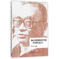 【二手书8成新】城市规划建设中的一些理性思考 刘小石著 清华大学出版社