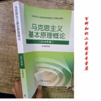 【二手8成新】马克思主义基本原理概论2018年版 马基 两课教材 高等教育出版社