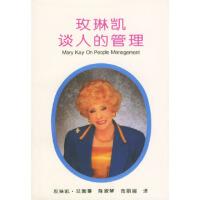 【旧书二手书9成新】玫琳凯谈人的管理 [美]艾施,陈淑琴,范丽娟 9787213013225 浙江人民出版社