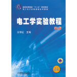 """电工学实验教程 (第2版,普通高等教育""""十二五""""规划教材) 王宇红 机械工业出版社 9787111425588"""