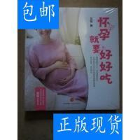 [二手旧书9成新]怀孕就要好好吃【】