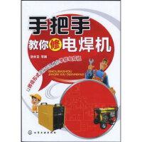 手把手教你修电焊机 张永吉 化学工业出版社 9787122141842 新华书店 正版保障