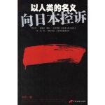 当天发货正版 以人类的名义--向日本控诉 柳白 长安出版社发行部 9787801752963中图文轩