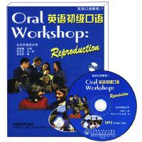 英语初级口语(MP3版)――英语学习者必备的权威英语口语教程