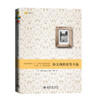 给父母的爱等不起(日本三个月内狂销十万册的孝亲书!平常故事,叩问心灵。飙泪之后,起而行动。同类畅销书《父母离去前你要做