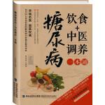 2014牛皮纸版22.糖尿病饮食+中医调养一本通