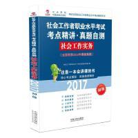 2017社会工作者职业水平考试考点精讲真题自测社会工作实务(初级)