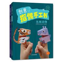 创意指偶手工书:小小怪兽+丛林动物(套装2册)