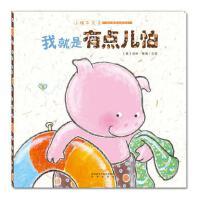 小猪不完美系列 我就是有点儿怕 0-3-6岁幼情商启蒙绘本儿童亲子共读图画书宝宝睡前故事书童话故事 幼儿早教启蒙情商绘