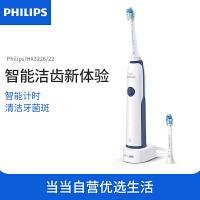 飞利浦(PHILIPS) 电动牙刷 成人声波震动(自带刷头*2) 智能净白 牙龈呵护 深蓝色 HX3226/22