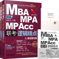 【正版二手书9成新左右】2018精点教材 MBA/MPA/MPAcc联考与经济类联考 逻辑精点 第9版 赵鑫全 机械工