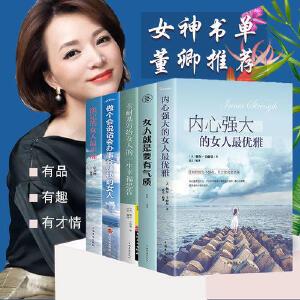 董卿推荐新时代女性必读的5本书(抖音热门书单)做一个有才情的女子+做一个会表达的女人+做一个刚刚好的自己+做一个高情商的女子
