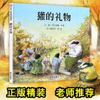 信宜獾的礼物明天出版社少年儿童绘本 3-4-5-6-8周岁小学生国外获奖故事书 生命教育亲子幼儿读物 一二三四年级课外