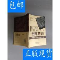 [二手旧书9成新]普洱茶膏 : 一种被遗忘的养生文化 /陈杰著 云南