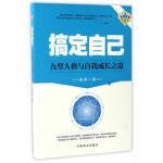 搞定自己,高源,中国商业出版社,9787504496379