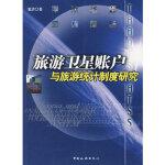 旅游卫星帐户与旅游统计制度研究 黎洁 中国旅游出版社 9787503232077