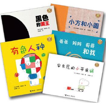 怪味豆哲理图画书(全5册。孩子需要被同情、被理解,也需要学会同情与理解别人:)
