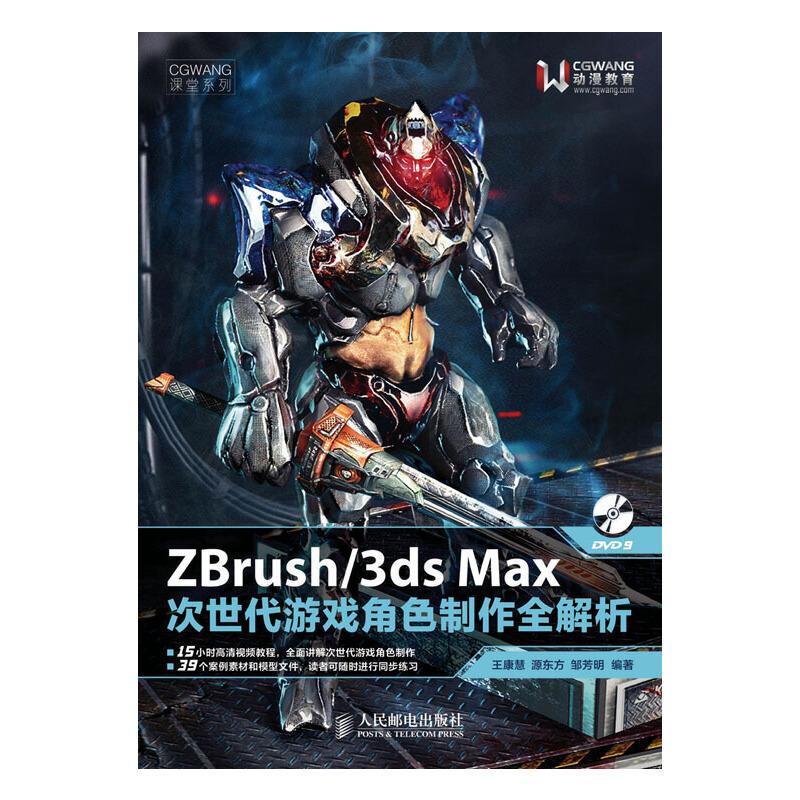 ZBrush/3ds Max次世代游戏角色制作全解析(附1DVD)