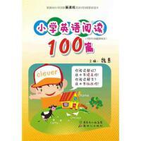 小学英语阅读100篇(国家新课标英语同步,你阅读超烂?这本书可以帮你提供)