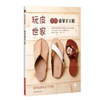 �易皮革手工鞋