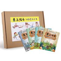 桌上战斗3D创意手工书(套装共4册)