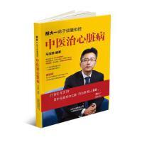 【二手书8成新】《中医治》胡大一弟子倾囊相授 马宝琳 云南科学技术出版社