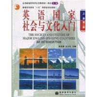 【正版二手书9成新左右】英语国家社会与文化入门:上(第2版 朱永涛,王立礼 高等教育出版社