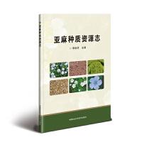 亚麻种质资源志 中国农业科学技术出版社