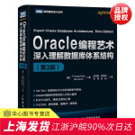 正版现货 Oracle编程艺术 深入理解数据库体系结构 第3版 凯特(Thomas Kyte) 库恩(Darl Kuh