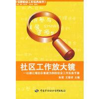 社区工作放大镜―以都江堰社区重建为例的社会工作实务手册
