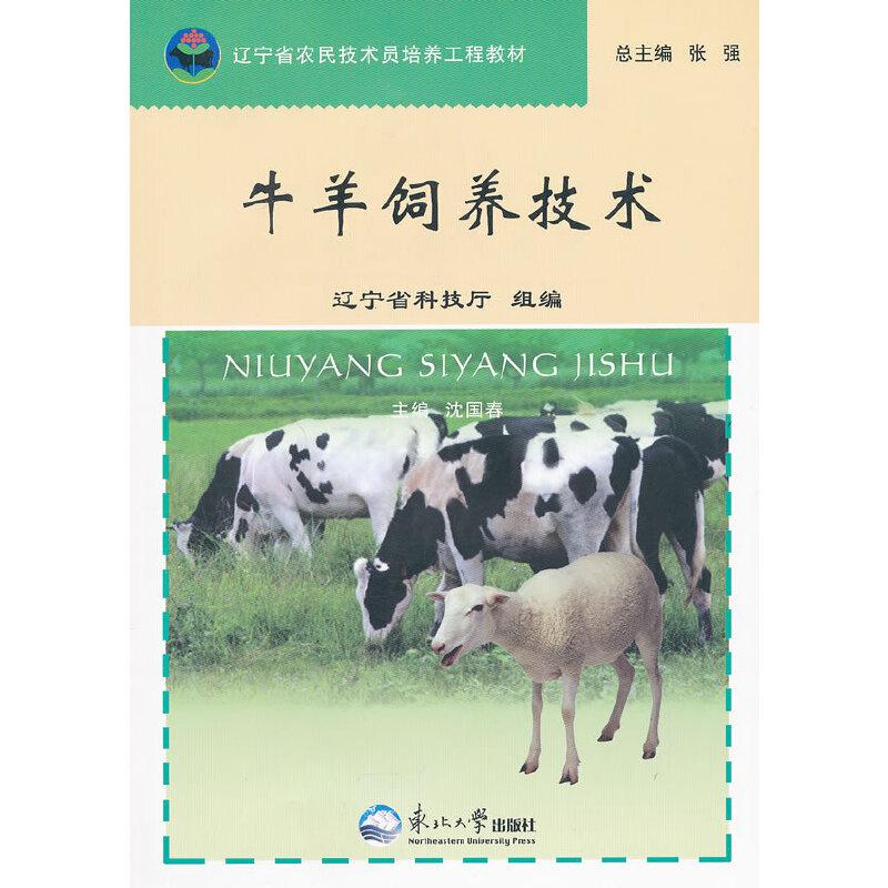 牛羊饲养技术