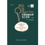 贝雷油脂化学与工艺学:第六版(第二卷)(食用油脂产品:食用油)