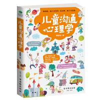 正版儿童沟通心理学 行为心理学教育孩子的书籍 育儿书籍父母 如何说孩子才会听 正面管教 好妈妈胜过好老师